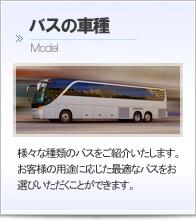 バスの車種