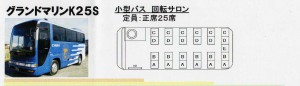 大阪の小型サロンバス25人乗