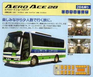 大阪エアロエース28人乗サロン