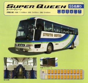 大阪の貸切バススーパークイーン55人乗