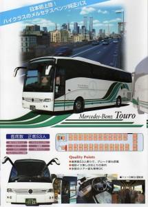 メルセデスベンツ製観光バス