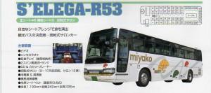 京都大型セミサロンバス