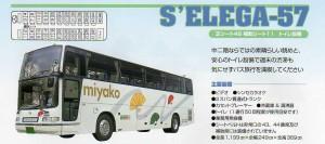 セレガRトイレ付観光バス
