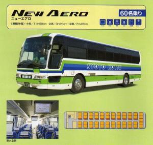 ニューエアロ60人乗バス