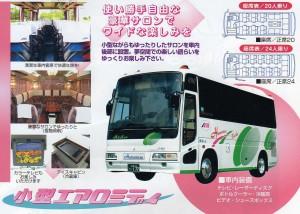 北海道はまなす観光バス小型サロン