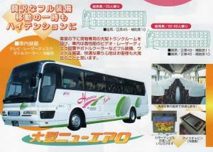 北海道大型バス55シート60シート