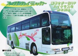 北海道スーパーハイデッカー中2階バス
