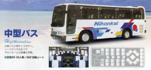 石川県小松加賀金沢の中型観光貸切バス