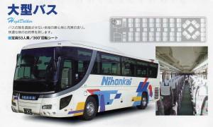 小松加賀金沢|大型サロンバス