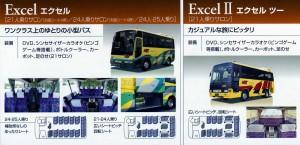 小型バス|岐阜日タク観光バス
