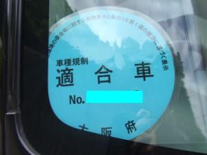 大阪府流入規制適合車ステッカー