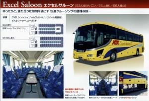 大型サロンバス日タク観光バス