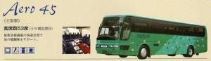 大型エアロ53人乗エスエス観光バス