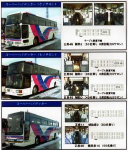 北海道阿寒バス