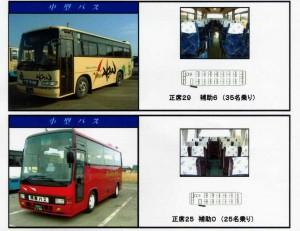 北海道中型小型バス阿寒バス