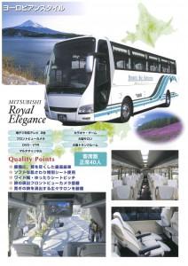 東京埼玉大型バスゆったり特別シートピッチ40人乗