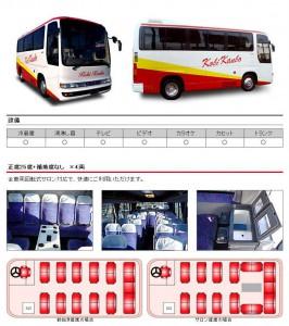 東京小型サロンバス|光輝観光バス